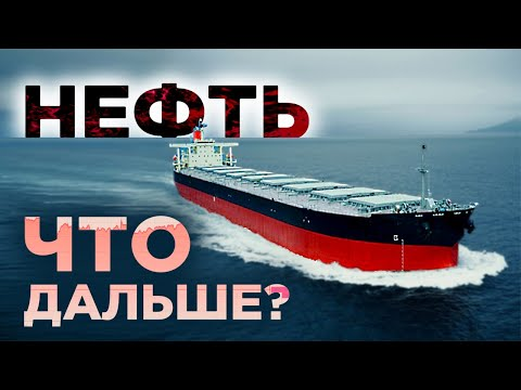 Новый обвал нефти. Что будет дальше? Прогнозы Талеба и Грефа / Финансовые новости