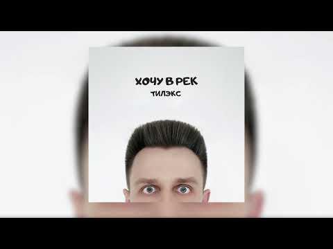 Тилэкс - ХОЧУ В РЕК
