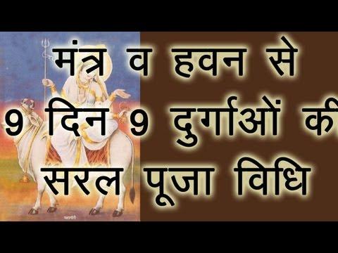 Navratri Puja Vidhi   Navdurga Mantra and easy Havan for 9 days of Navratri   Durga puja at home