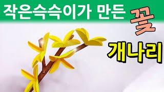 봄꽃 종이접기 개나리 색종이접기 엄마표 미술놀이 꽃접기