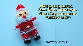 Rainbow loom charms. Santa Claus. Видео урок. Санта Клаус из резинок «Rainbow Loom»