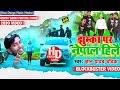 Jhumka Par Nepal Hilau || झुम्का पर नेपाल हिलौ || Gyanu Yadav Official Video