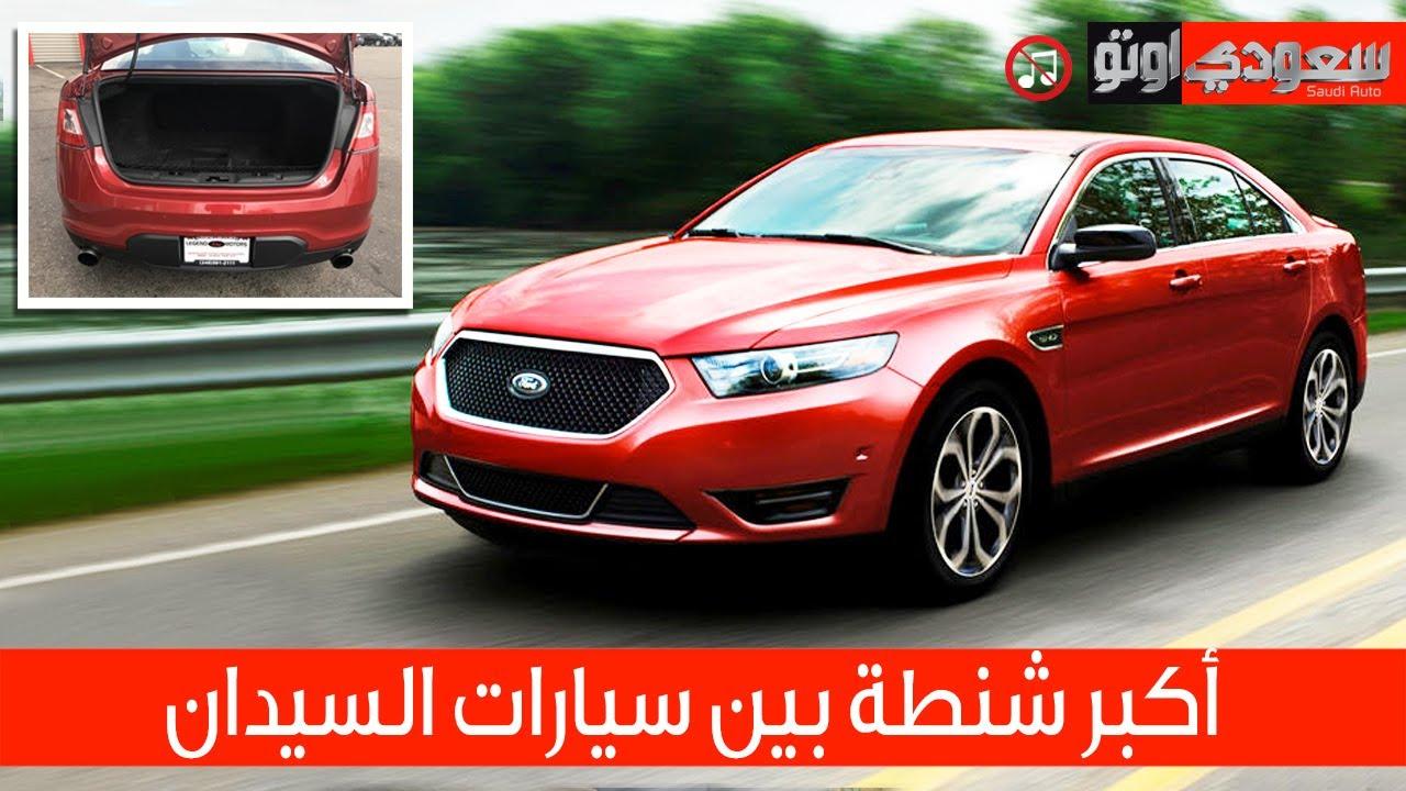 أكبر شنطة لسيارة سيدان في العالم | سعودي أوتو
