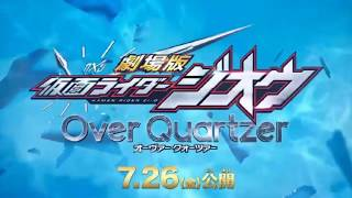 Over Quartzer Movie Trailers CM and Kamen Rider Zero-One First Debut on Movie