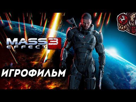 Mass Effect 3. Игрофильм