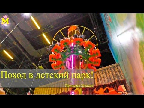 Парк аттракционов Хэппилон Happylon, детские развлечения