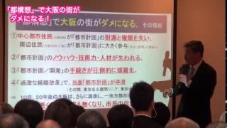 「都構想」で大阪の街がダメになる!(京都大学大学院教授 藤井聡)