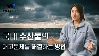 [MIK HOT SPOT_서울먹거리창업센터] 웰피쉬, …