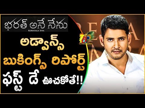 Bharat Ane Nenu Advance Bookings Report || Advance Booking Status Of Bharat Ane Nenu || Mahesh Babu