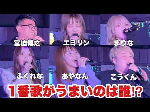 【賞金10万】ガチ歌うまYouTuber決定戦