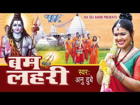 HD Shobhe Sawan में देवघर - Anu Dubey - Bum Lahari - Bhojpuri Kanwar Songs 2015 new