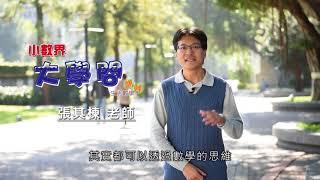 小數界大學問課程介紹