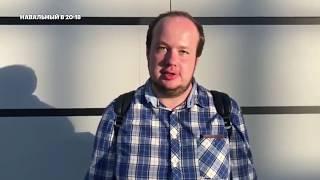 Как бандиты угрожали Георгию Албурову (ФБК) убийством