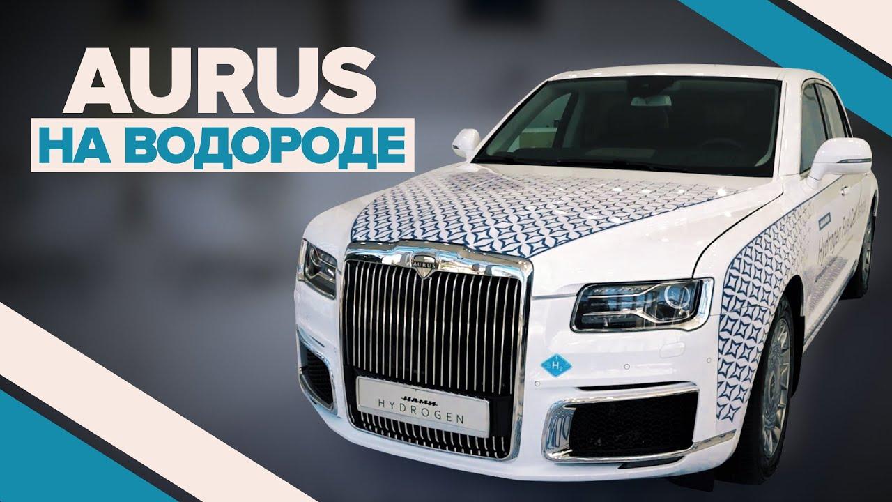 Автомобиль Aurus на водородном топливе представили на ВЭФ