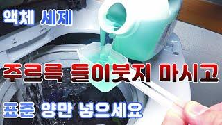세탁기 물 수위 별 액체 세탁 세제 표준 사용량