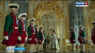 Телеканал «Россия 1» покажет продолжение исторической драмы «Екатерина. Самозванцы»