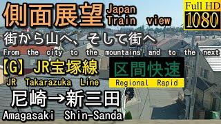 [街から山へ、そして街へ] JR宝塚線 尼崎→新三田 側面展望