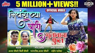 भिवंडीच्या पोरी गुलाबाचा फुल | Bhiwandichya Pori Gulabacha Phool | Latest Marathi Superhit Song