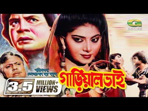 Gariyal Bhai | Full Movie | Elias Kanchan | Anju | Dildar | Super Hit Bangla Movie,