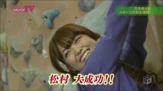 チャンネル登録はこちら↓ From AQUA CM「乃木坂46 登山・応援」篇 15秒.