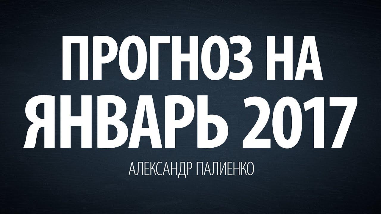 Гороскоп Палиенко