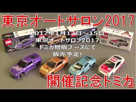 TAS2017東京オートサロン2017開催記念トミカ販売決定!!
