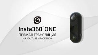 Insta360 ONE - видеоинструкция. Часть 4 - Прямая трансляция на YouTube и Facebook
