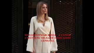 ЧЕЛОВЕЧЕСКАЯ ВИНА 8 серия (Дата выхода 19 мая 2018) Анонс, Описание