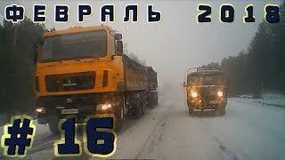 Подборка ДТП Февраль 2018 #16/ Car crash compilation February 2018 #16