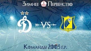 """""""Динамо"""" 2003 г.р. - """"Ростов"""""""