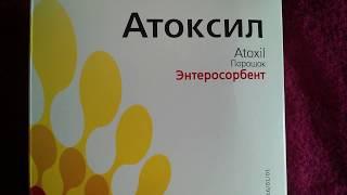 Атоксил Энтеросорбент