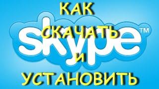 Как бесплатно скачать Skype