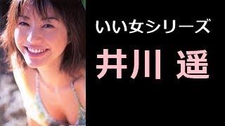 井川 遥(いがわ はるか)【 いい女 厳選 50pics!】 【チャンネル登録】...