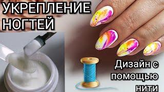 УКРЕПЛЕНИЕ НОГТЕЙ Дизайн ногтей с помощью нити