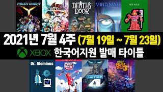 2021년 7월 4주 / XBOX 한국어지원 발매 타이…