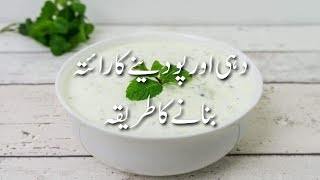 Dahi Pudine Ka Raita Banane Ka Tarika دہی پودینہ رائتہ Yogurt and Mint Raita Recipe