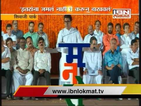 Raj Thackeray full Speech MNS Gudi Padwa Melava 2016