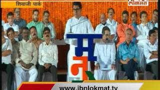 Raj Thackeray full Speech MNS Gudi Padwa Melava 2016