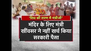 शिव की शरण में मंत्रीजी   Election Express
