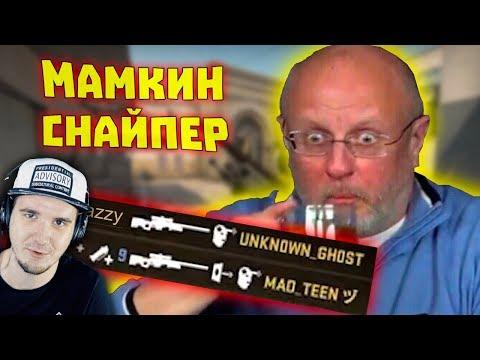 Лютые приколы в играх ► WDF 178 - Мамкин снайпер   Реакция