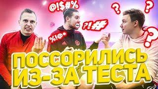 ТЕСТ НА ИДИОТА \\ Кто тупее - Герман, Нечай или Спирич?