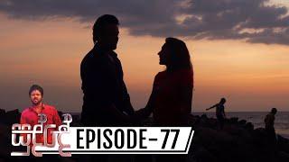 Sudde | Episode 77 - (2020-01-21) | ITN Thumbnail