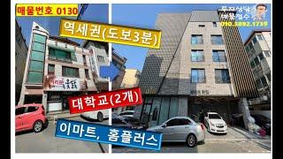 [역세권 부동산투자]위치, 수익률 좋은 상가주택
