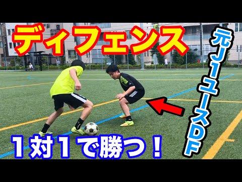 【ディフェンス】1対1で負けないディフェンスを解説!対人に強くなる!ボールを奪うタイミングがわかる! 【サッカー】