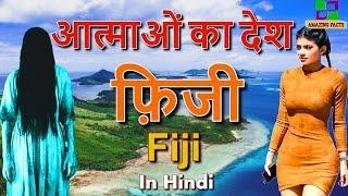 फ़िजी आत्माओं का देश // Fiji a amazing country