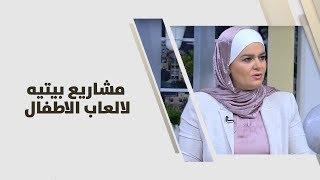 سميرة الكيلاني - مشاريع بيتيه لالعاب الاطفال