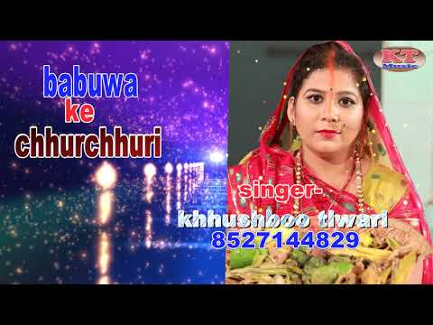 """#khushboo-tiwari---का-इस-बार-छठ-में-यही-गाना-बजेगा--""""बबुवा-के-छुरछुरी-""""-#khushbu-tiwari-new-chhath"""