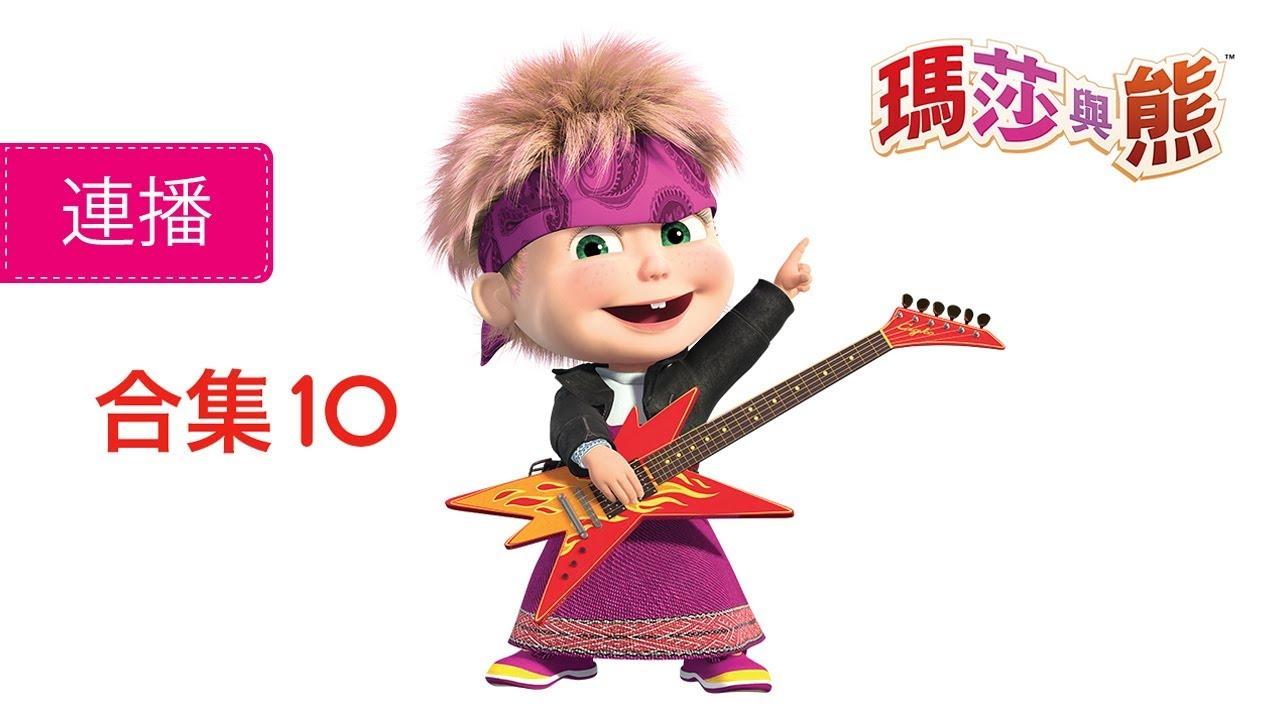 瑪莎與熊 - 合集 10 🎞️ 全新兒童動畫!