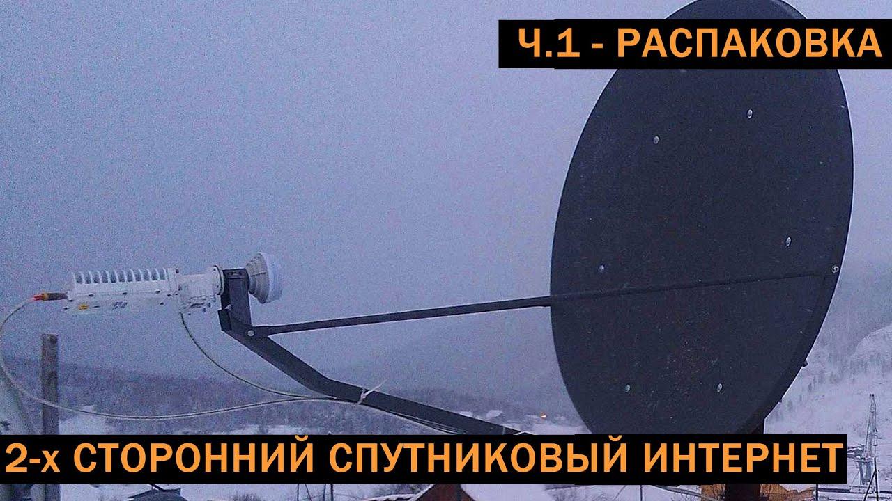 Как сделать спутниковый интернет фото 682