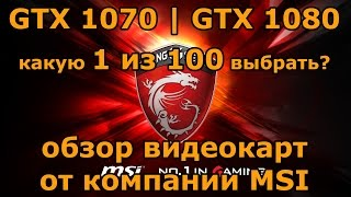 Обзор видеокарт MSI GeForce GTX 1080 | GTX 1070 (Gaming X|Z, Armor | OC, Aero, Sea Hawk|X| EK X, FE)